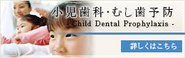 小児歯科・むし歯予防